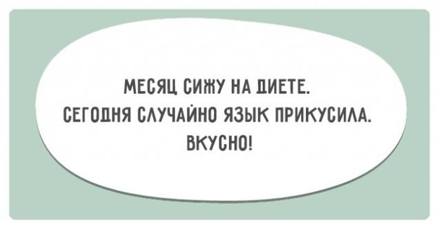 Виртуальные открытки диета.