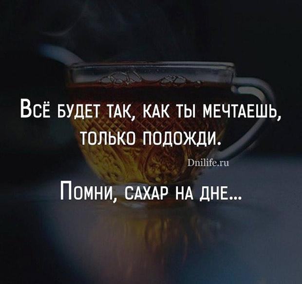 фото с цитатами о жизни