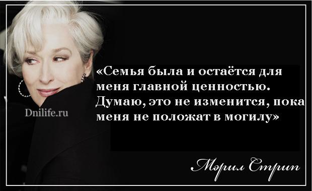 Гениальная Мэрил Стрип