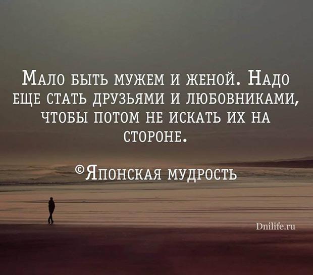 Тонкая мудрость Востока.