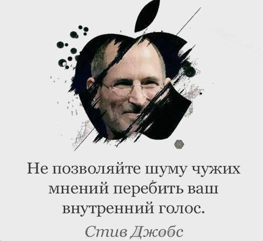 Во всем виноват Стив Джобс