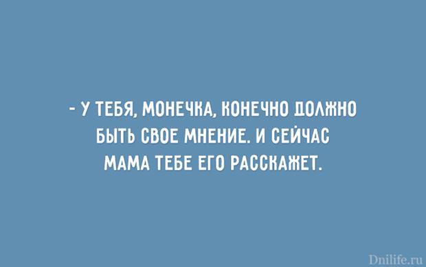 Только еврейская мамочка любит своих чад до умопомрачения, и всегда найдет выход, чтобы не случилось.