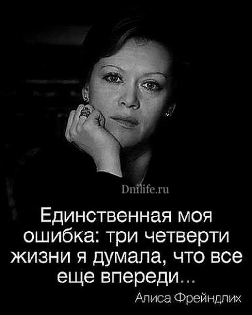 Мечты сбываются. Любимая актриса советского экрана - утонченная Алиса Фрейндлих.